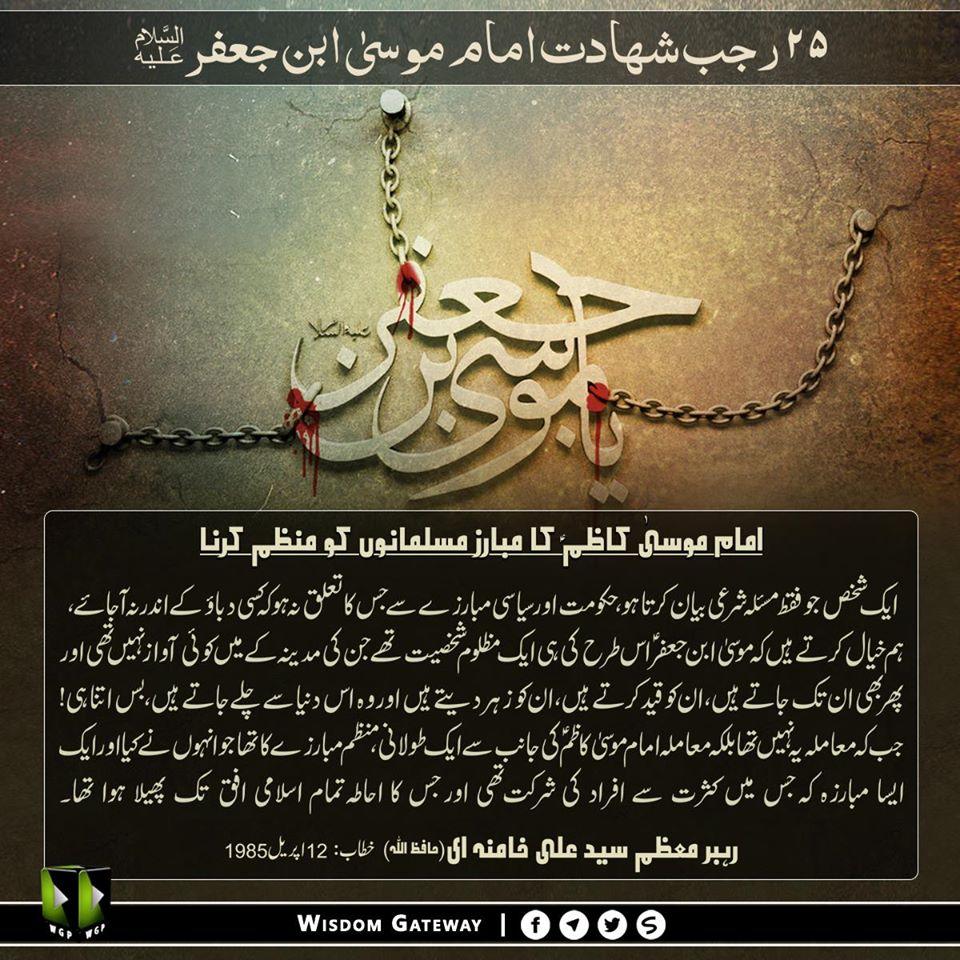 امام موسیٰ کاظم اور مبارز مسلمانوں کو منظم کرنا