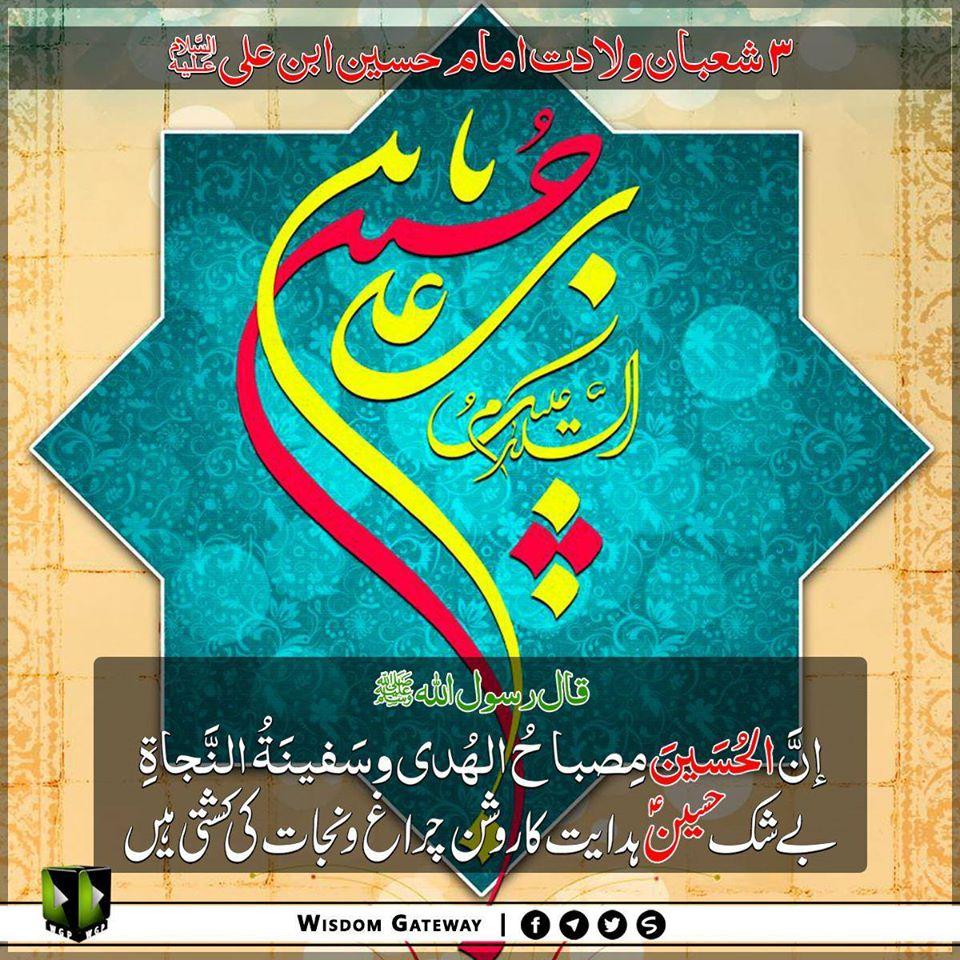 رسول اکرم محمد مصطفی صلی اللہ علیہ والہ وسلم نے فرمایا: