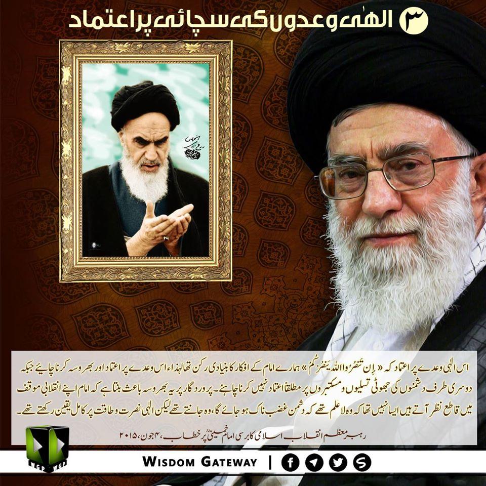 رہبرمعظم انقلاب اسلامی کا برسی امام خمینیؒؒ پرخطاب: