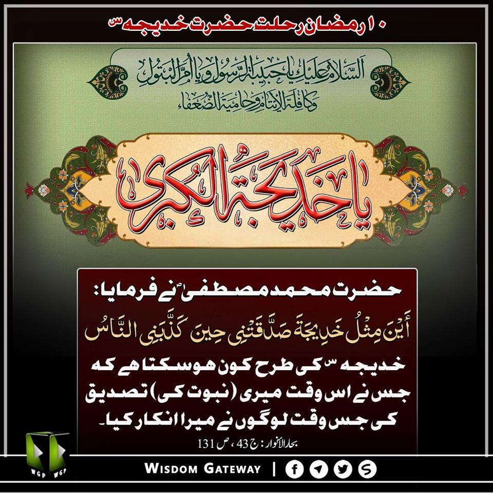 رسول اکرم محمد مصطفی صلی اللہ علیہ والہ وسلم نے فرمایا:۱۰رمضان رحلت ِحضرت خدیجہ س