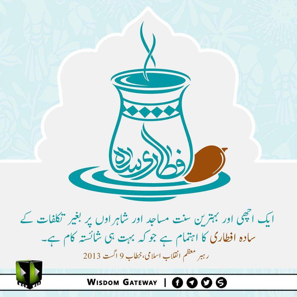 سادہ ترین افطاری پر تاکید