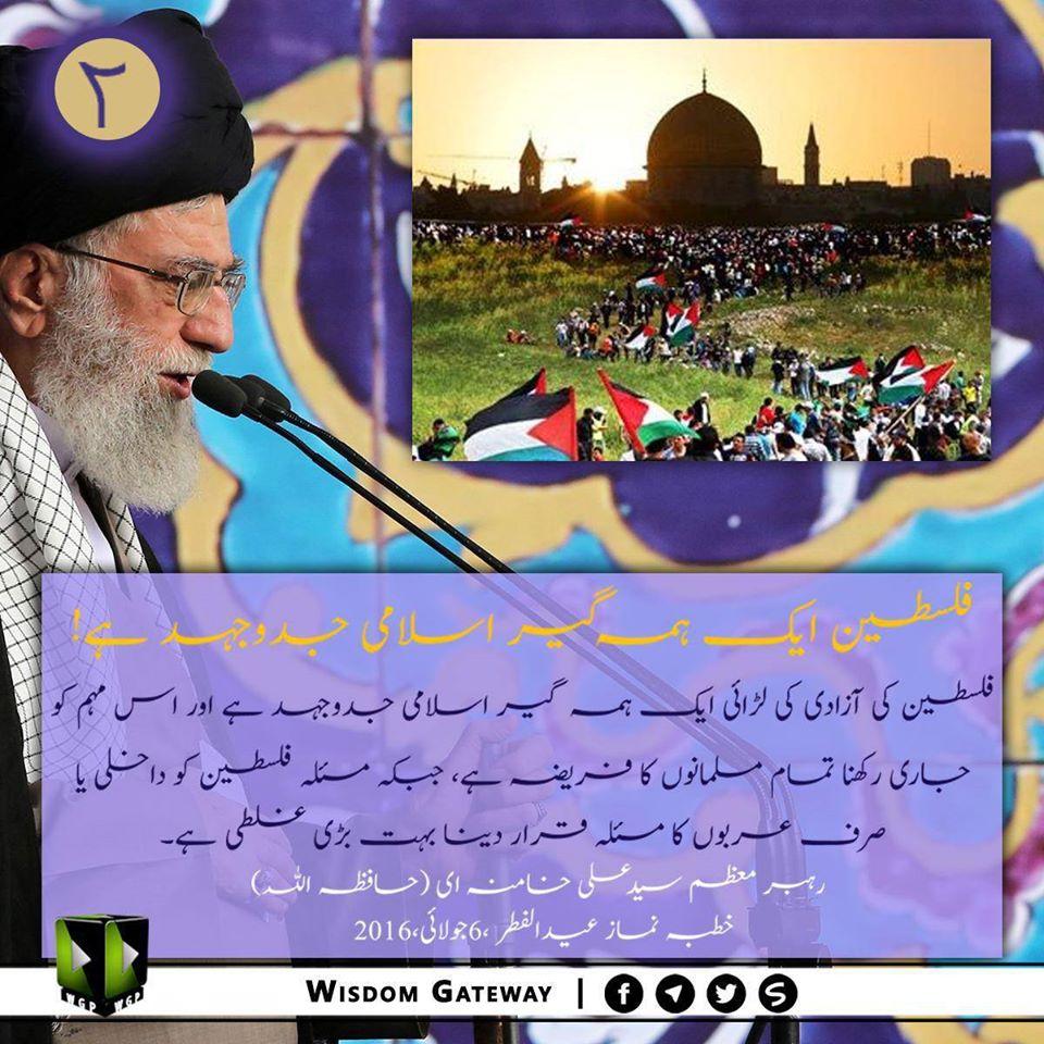 فلسطین ایک ہمہ گیر اسلامی جدوجہد ہے!