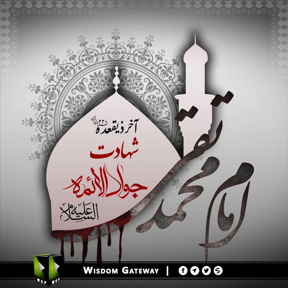 حضرت امام محمد تقی علیہ السلام کیسے شہادت ہوئی