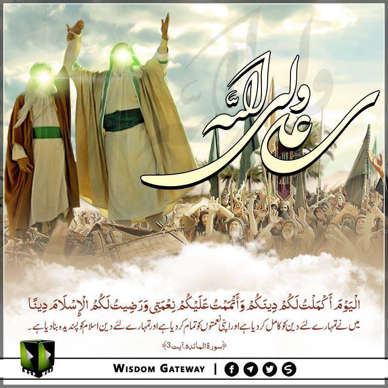علی_ولی_اللہ عید_غدیر