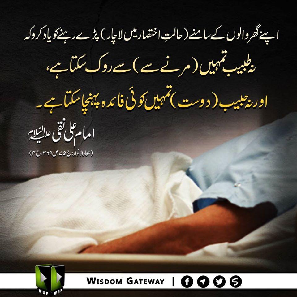 امام علی نقی علیہ السلام  نے فرمایا: