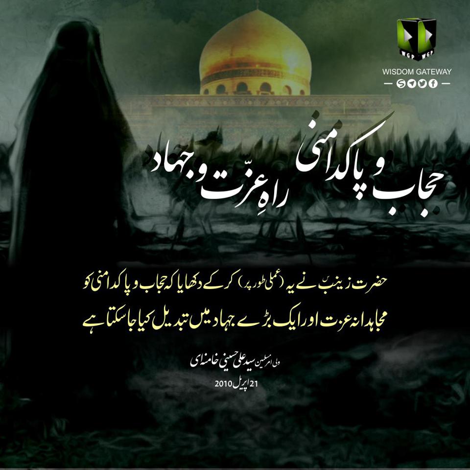 حجاب و پاکدامنی، راہِ عزت و جہاد!