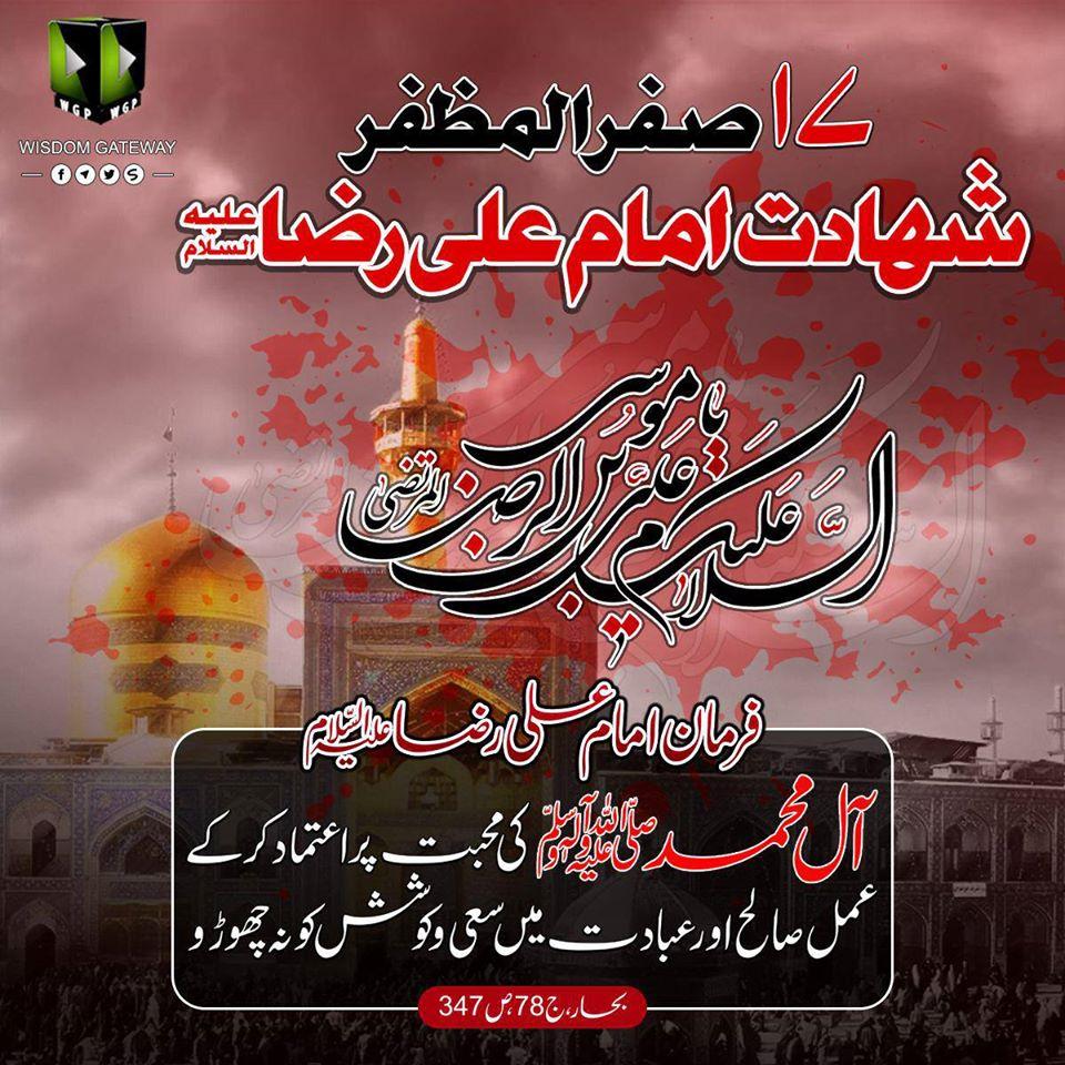 امام علی الرضا علیہ السلام  نے فرمایا: