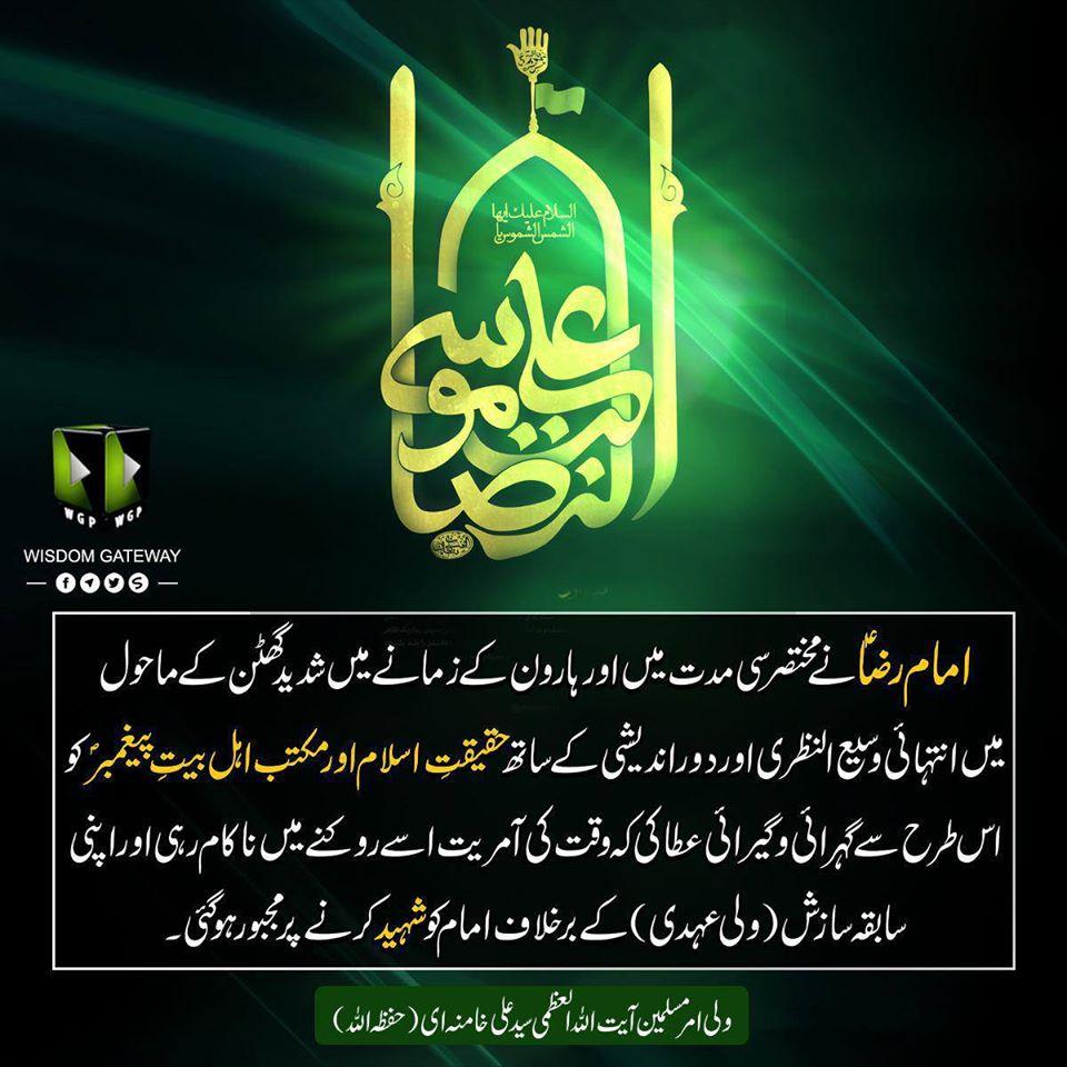 امام رضاؑ نے نے مختصر سی مدت میں