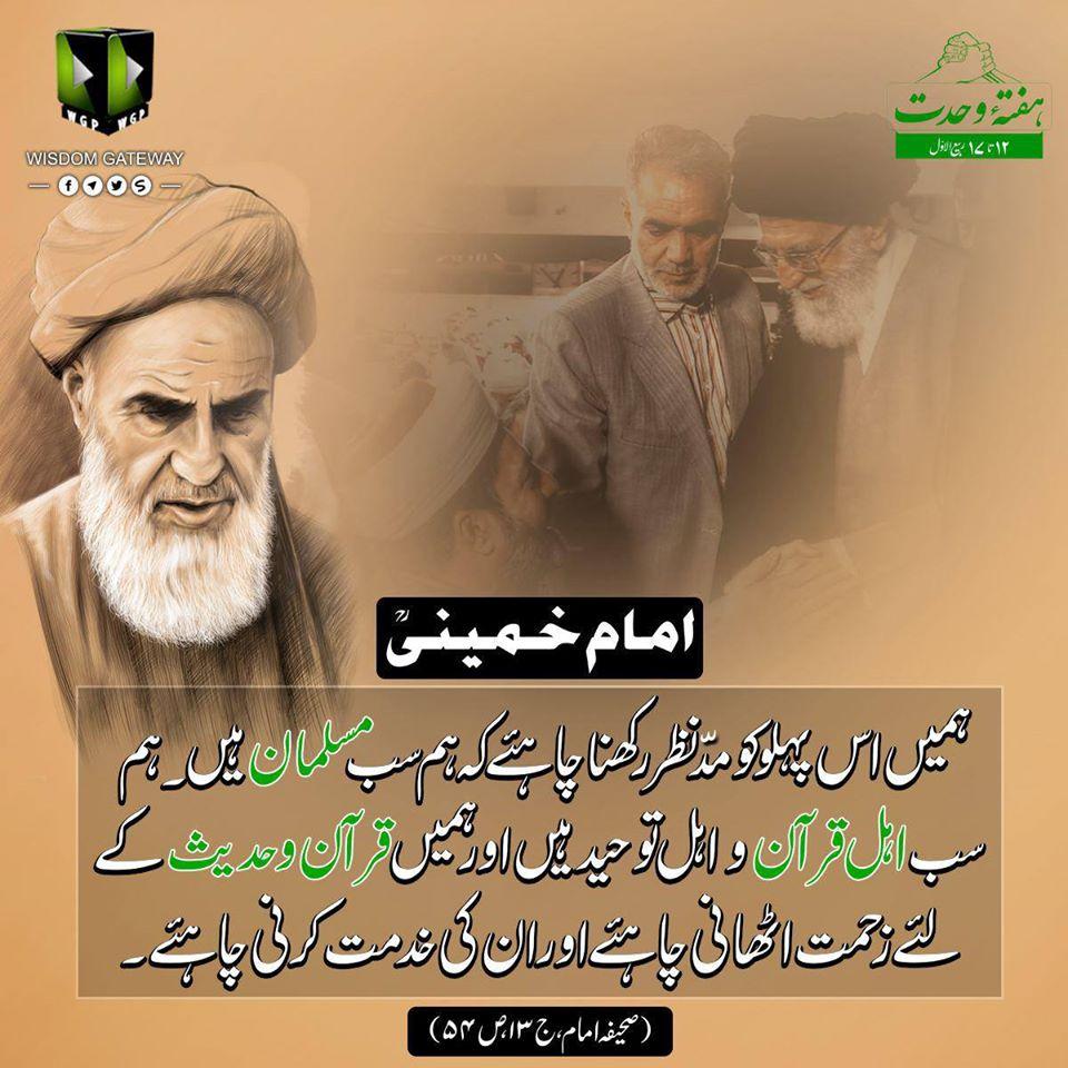 امام خمینیؒ نے فرمایا:
