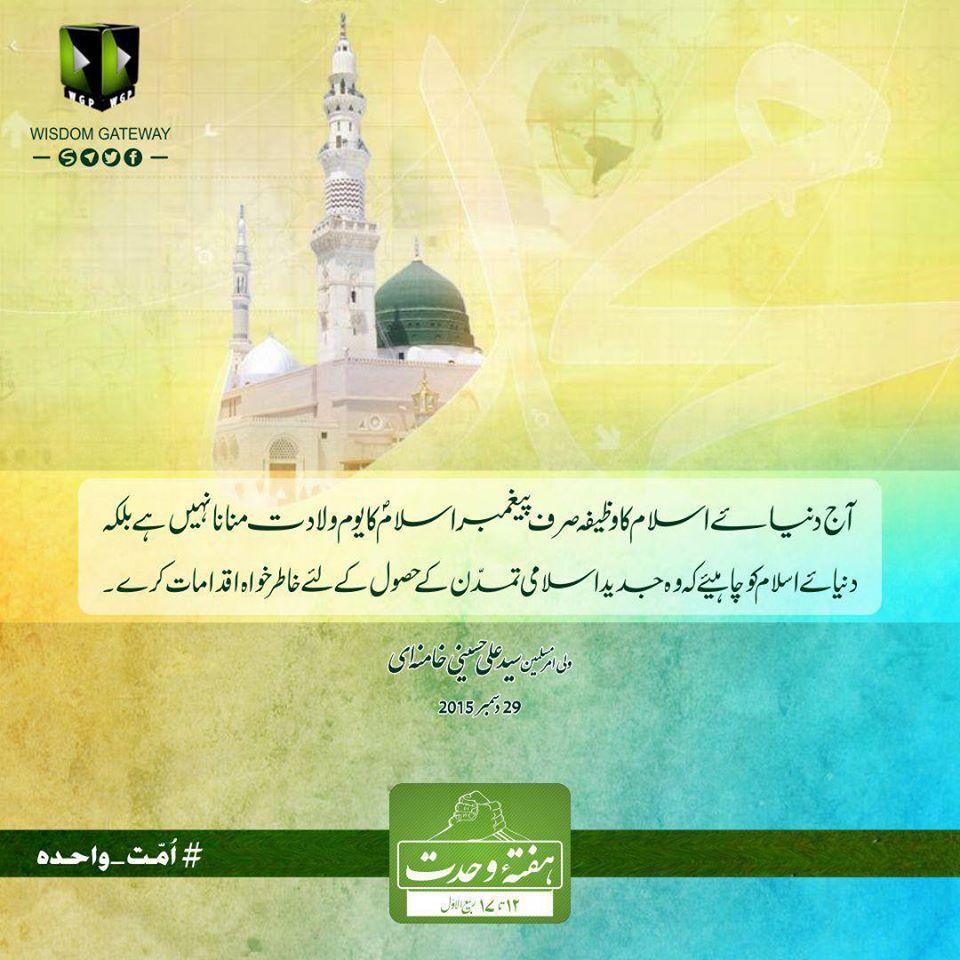دنیائے اسلام کا وظیفہ!