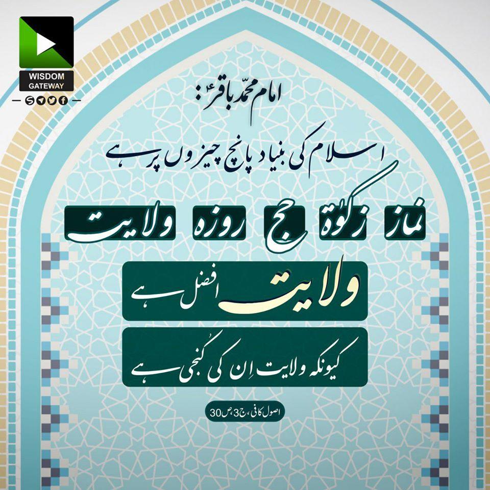 امام محمد باقر علیہ السلام نے فرمایا: