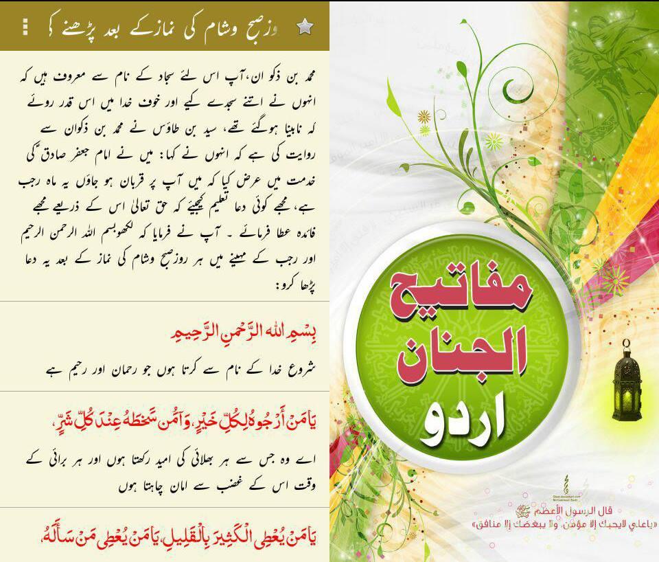 ماہ رجب میں صبح وشام کی نمازکے بعد پڑھنے کی دعا