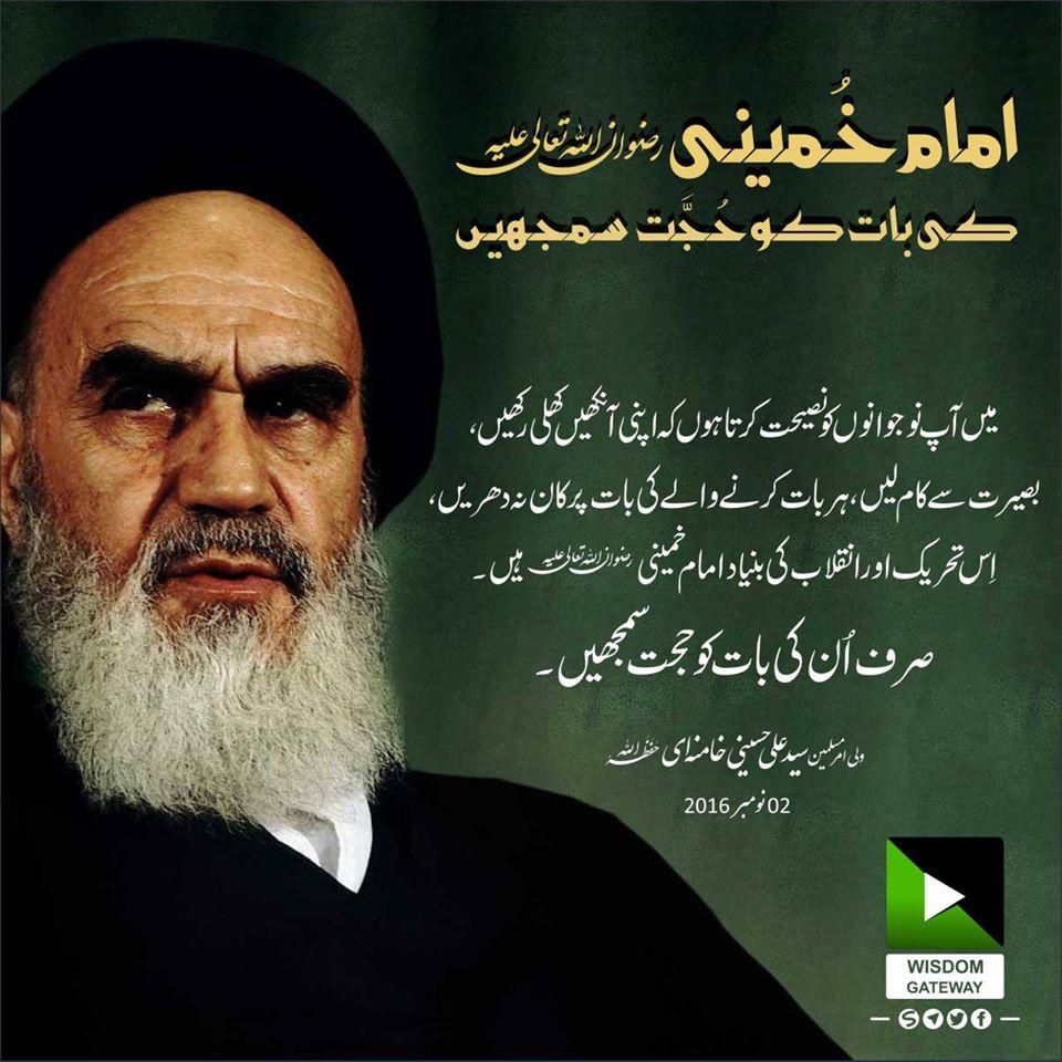 امام خمینیؒ کی بات کو حجت سمجھیں