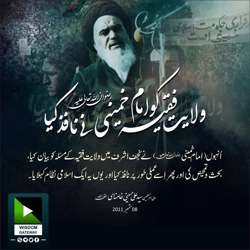 ولایت فقیہ کو امام خمینیؒ نے نافذ کیا