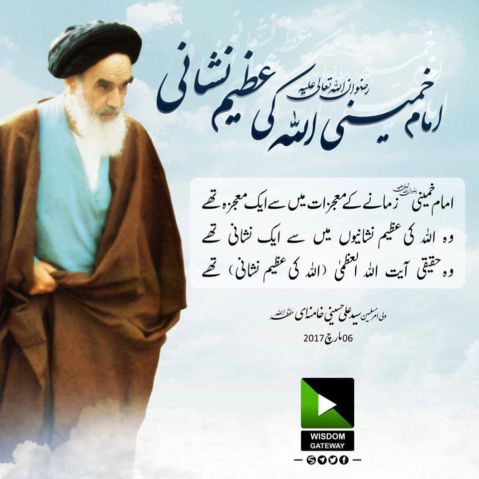 امام خمینیؒ, اللہ کی عظیم ترین نشانی