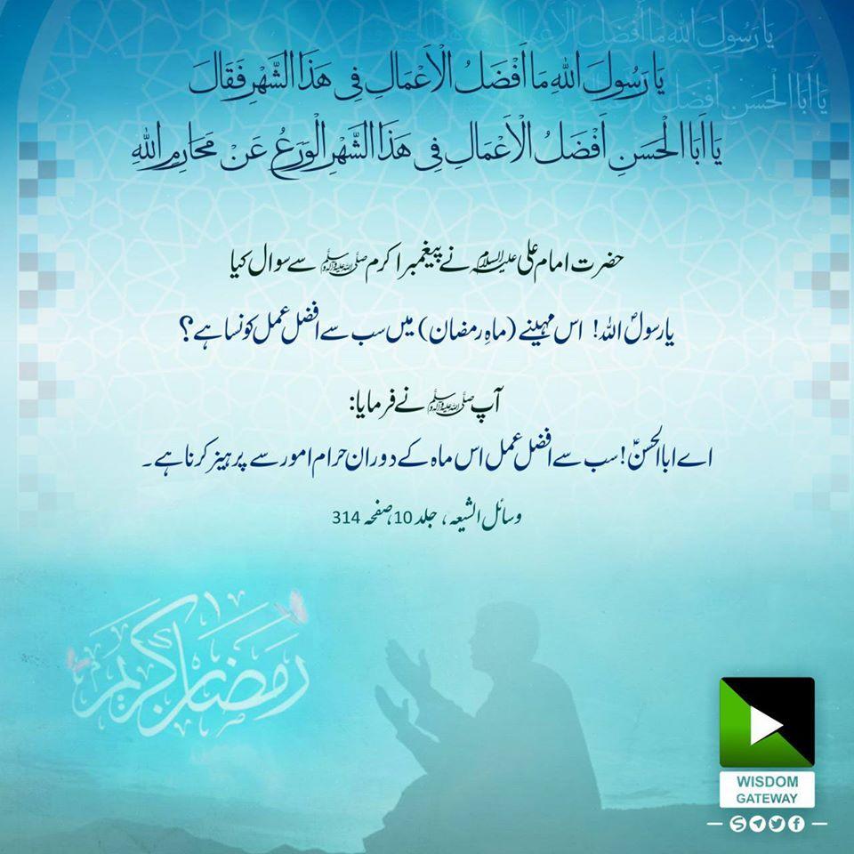 ماہِ رمضان میں سب سے افضل عمل