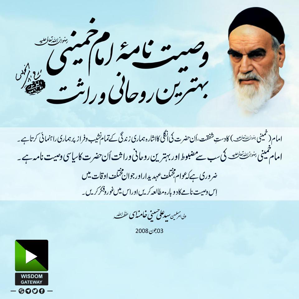 امام خمینیؒ کا وصیت نامہ مضبوط اور بہترین روحانی وراثت
