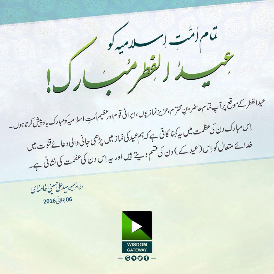 تمام اُمتِ اسلامیہ کو عید الفطر مبارک ہو!