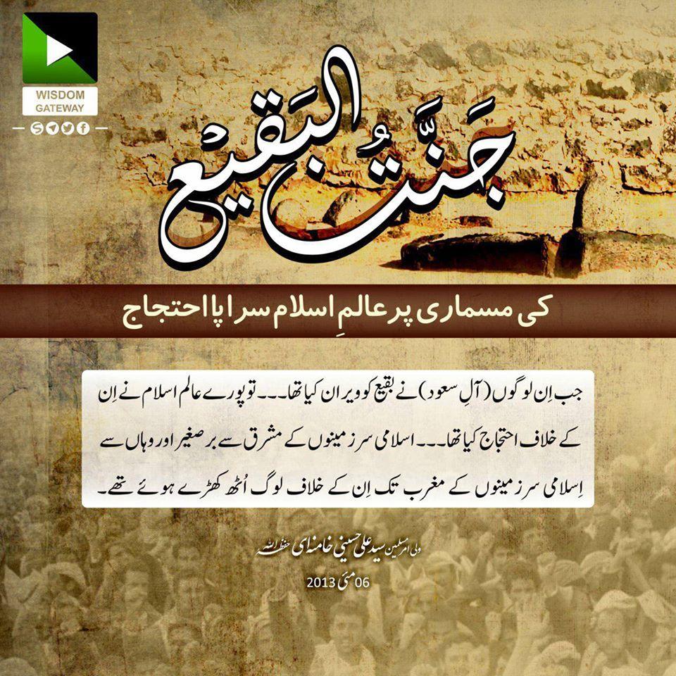 جنت البقیع کی مسماری پر عالمِ اسلام سراپہ احتجاج