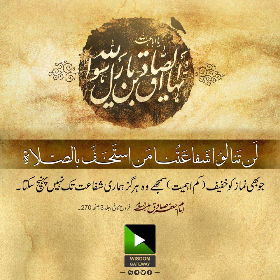 امام جعفر صادق علیہ السلام  نے فرمایا: