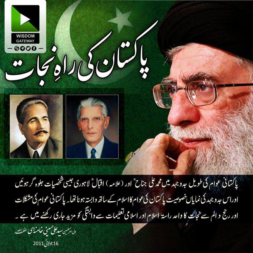 یوم آزادی پاکستان