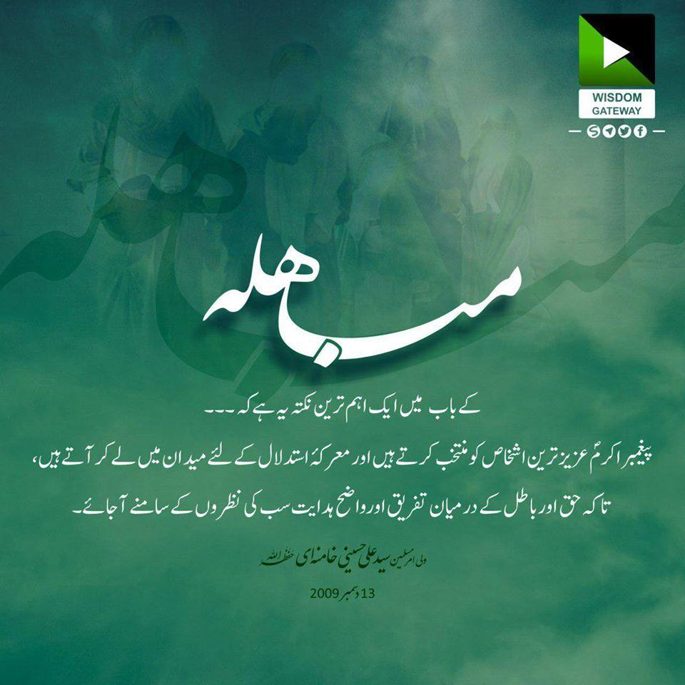 ولی امر مسلمین سید علی حسینی خامنہ ای  نے فرمایا: