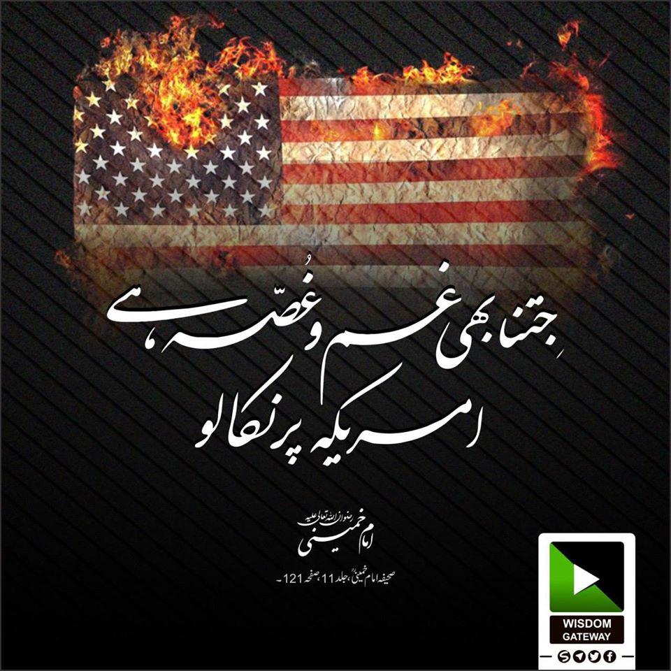 ایران میں امریکی جاسوسی اڈے کی تسخیر کا دن