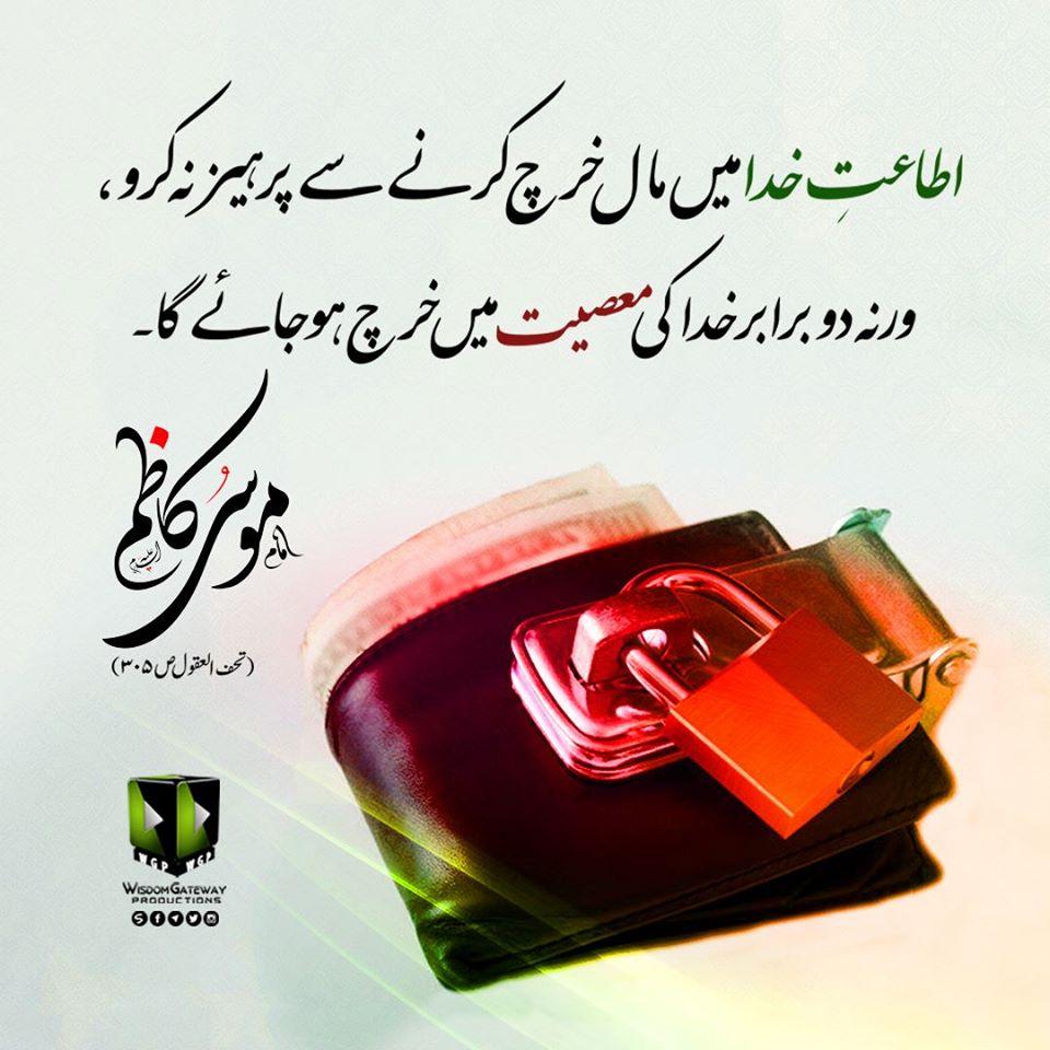 امام موسی کاظم علیہ السلام  نے فرمایا: