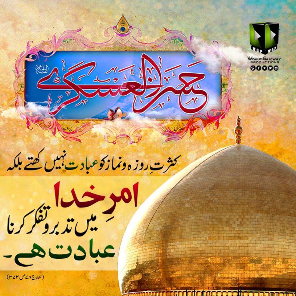 امام حسن عسکری علیہ السلام  نے فرمایا: