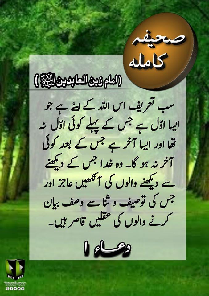امام زین العابدین علیہ السلام نے فرمایا: