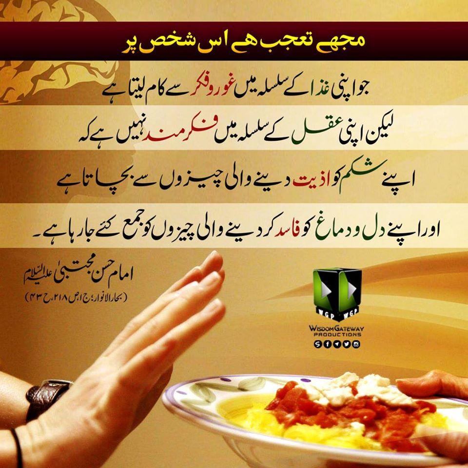 امام حسن مجتبی علیہ السلام نے فرمایا: