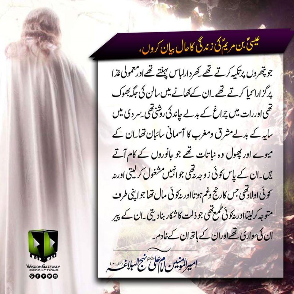 امیرالمومنین امام علی علیہ السلام نے فرمایا: