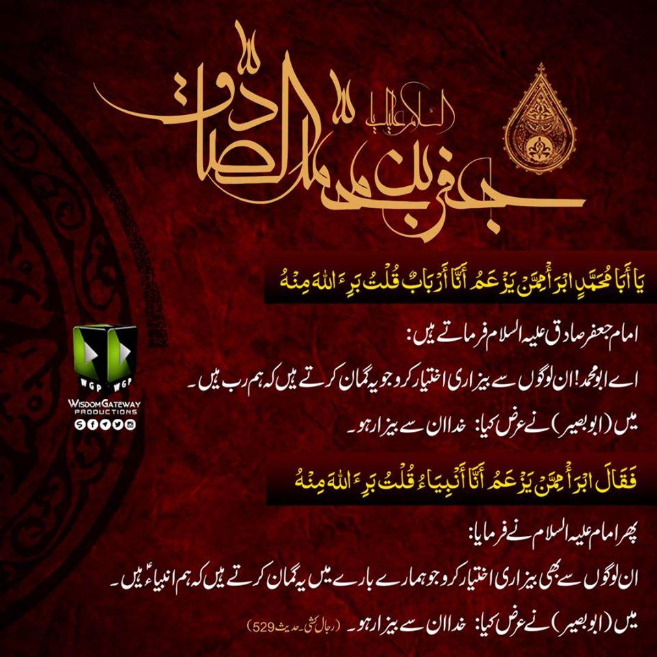 امام جعفر صادق علیہ السلام فرماتے ہیں: