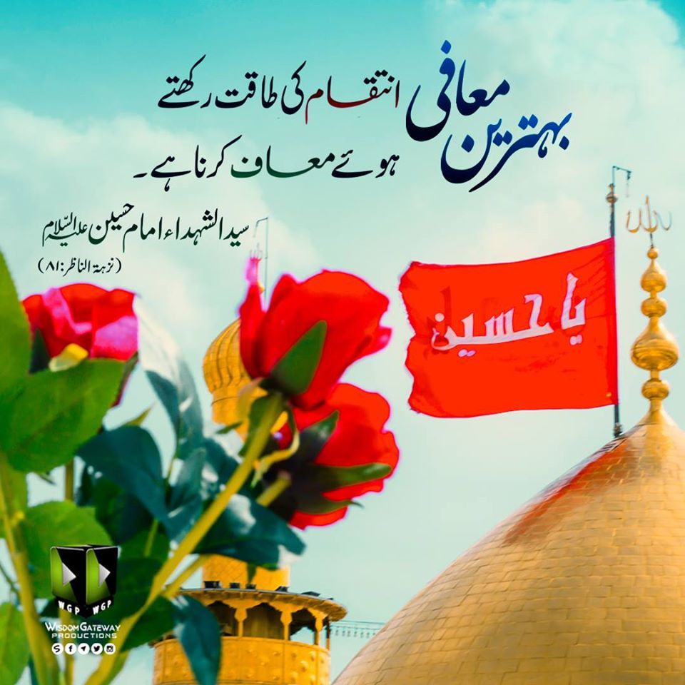 سید الشہداء امام حسین علیہ السلام نے فرمایا: