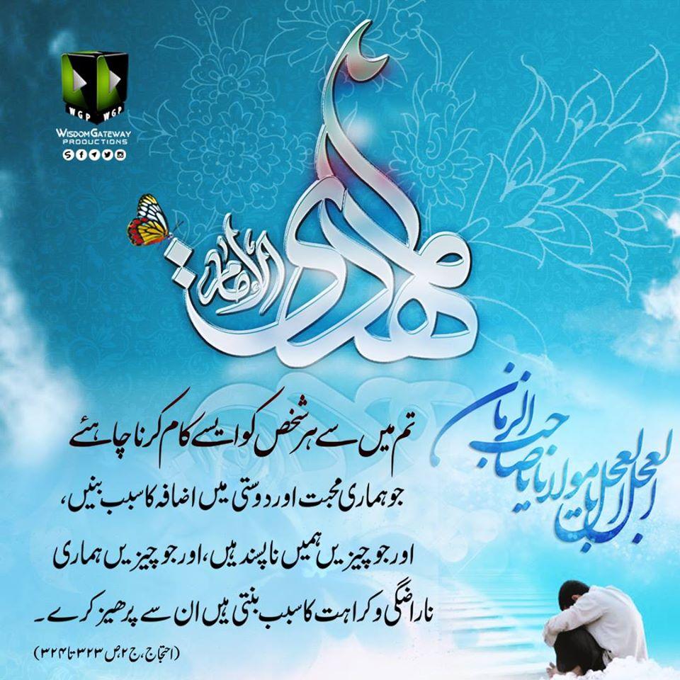 امام مہدی عجل اللہ فرجہ الشریف نے فرمایا: