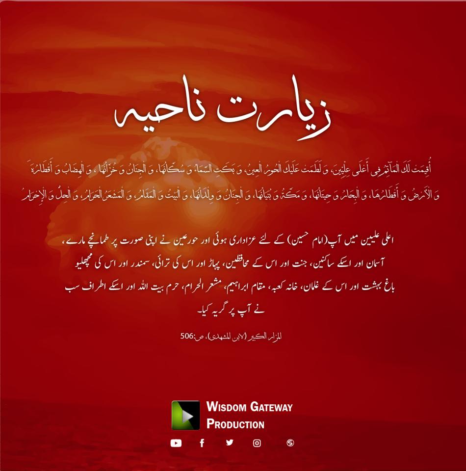 زیارت ناحیہ: