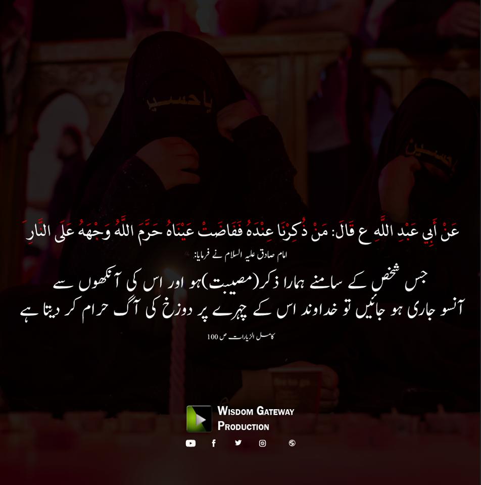 امام صادق علیہ السلام نے فرمایا:
