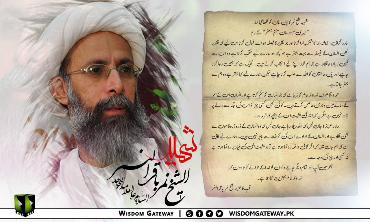 شیخ نمر کا اپنی ماں کو لکھا گیا خط