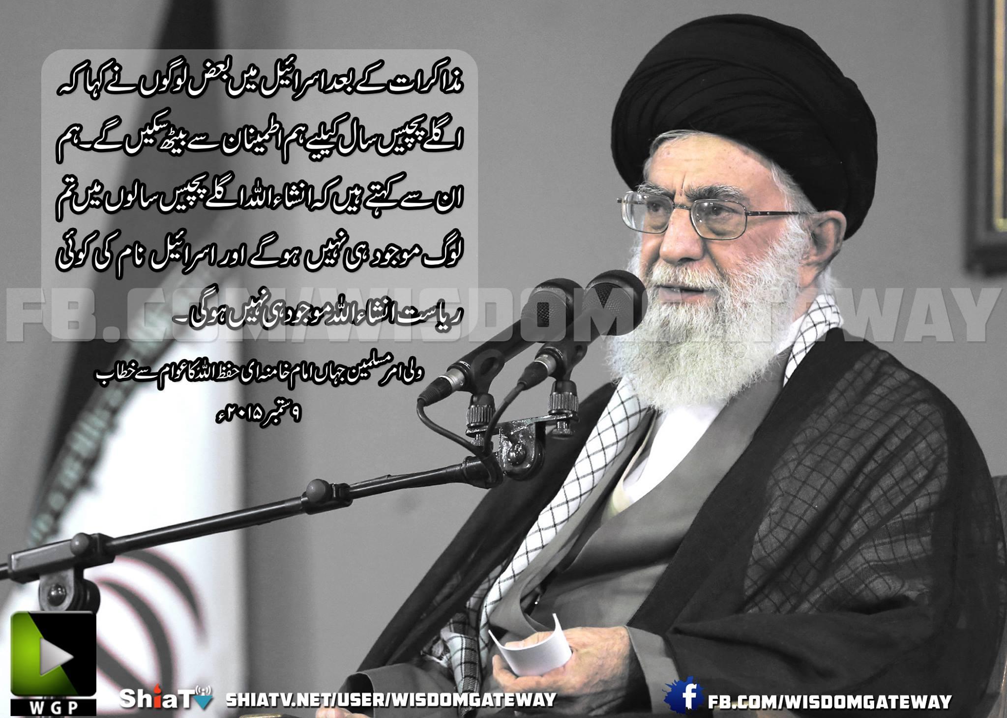 ولی امر مسلمین جہاں امام خامنہ ای حفظ اللہ کا عوام سے خطاب