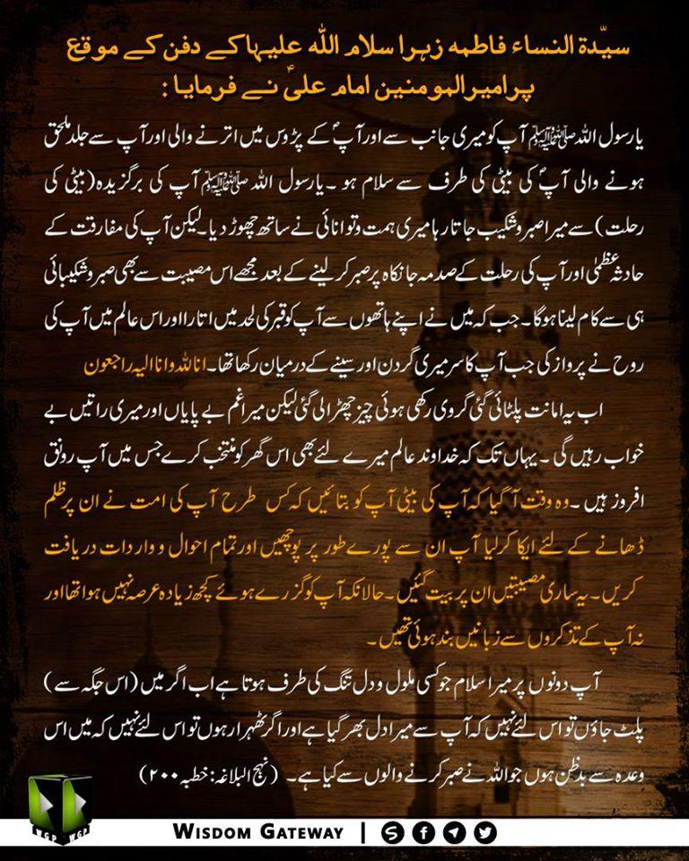 امام زین العابدین علیہ السلام نے فرمایا: سیّدۃ النساء فاطمہ زہرا سلام اللہ علیہا کے دفن کے موقع پر