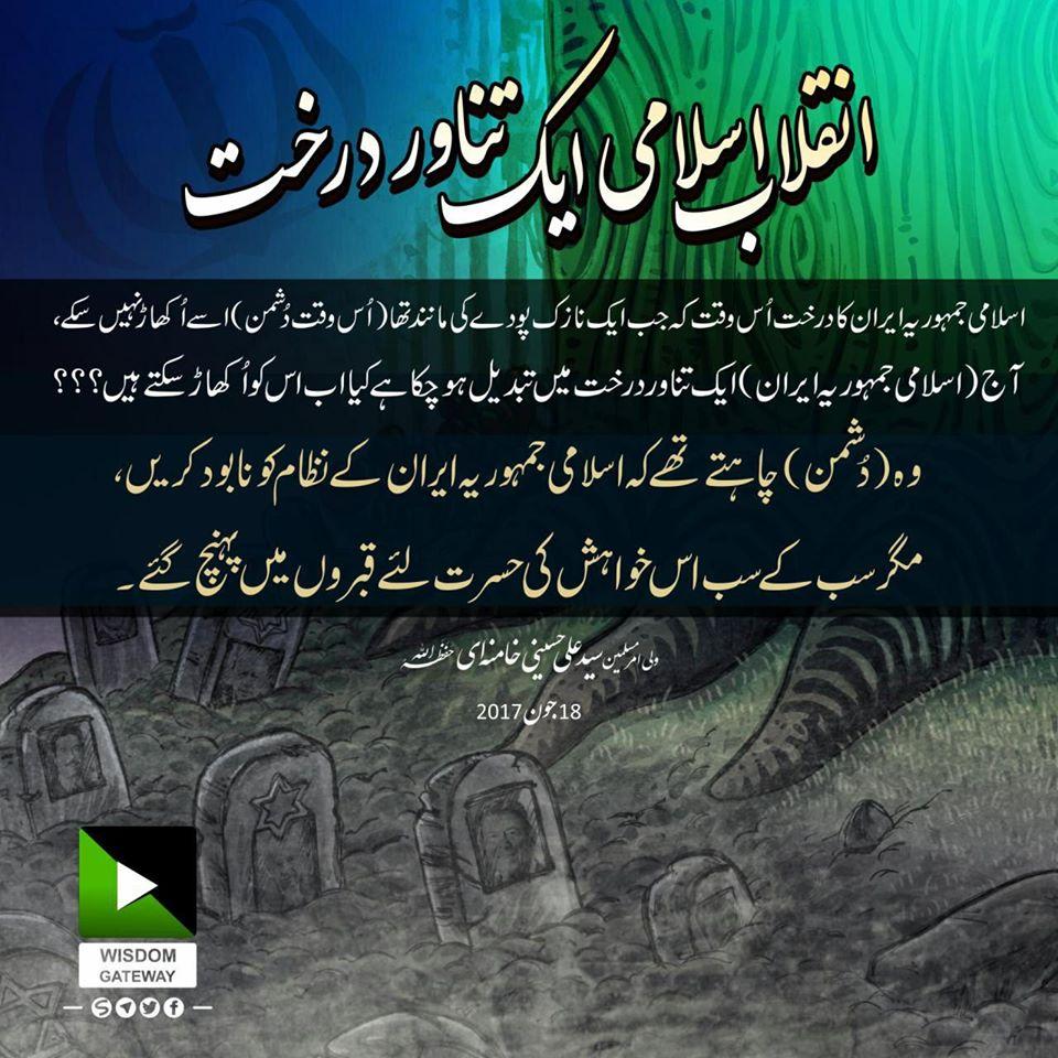 انقلابِ اسلامی ایک تناور درخت